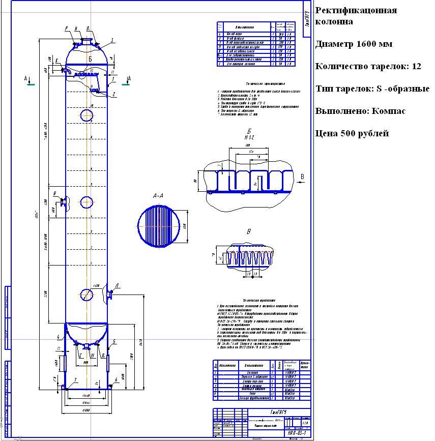 Ректификационная колонна чертежи фото